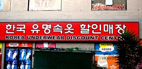 Ktown Undergarment Competition Heats up